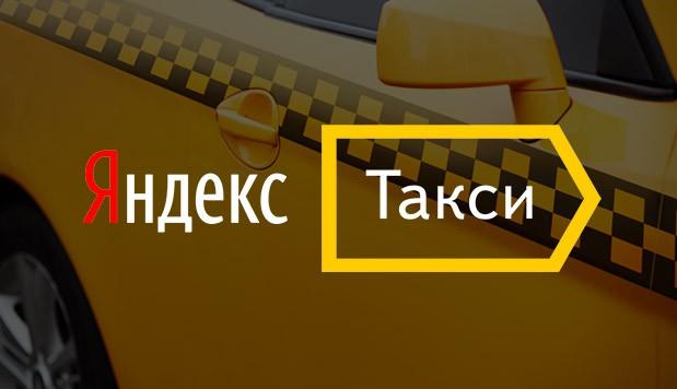 3dbd3182a67c1 Яндекс.Такси – один из самых распространенных сервисов в Санкт-Петербурге,  позволяющий заказывать машину с помощью специально разработанного  приложения для ...