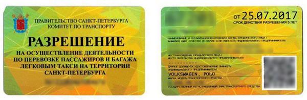 Лицензия для Санкт-Петербурга